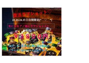 ラヴショットイベント!三日間限定開催中12/22.23.24